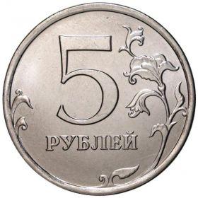 """Фокусные монеты 5 рублей """"Орёл-Орёл"""" и """"Решка-Решка"""""""