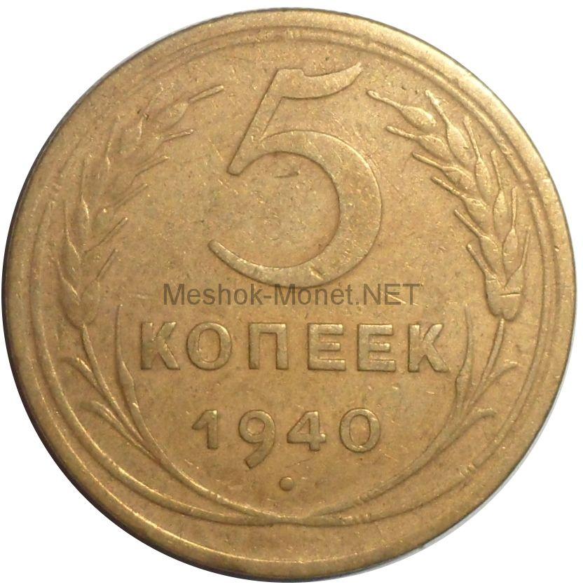 5 копеек 1940 года # 4