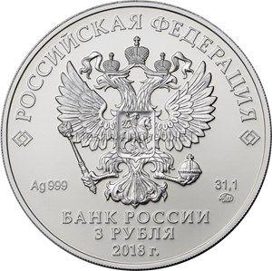 3 рубля 2018 г. Георгий Победоносец СПМД
