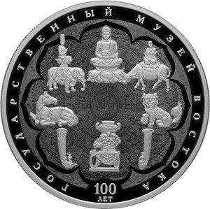 25 рублей 2018 г. 100-летие Государственного музея искусства народов Востока