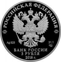 3 рубля 2018 г. ХХIХ Всемирная зимняя универсиада 2019 года в г. Красноярске