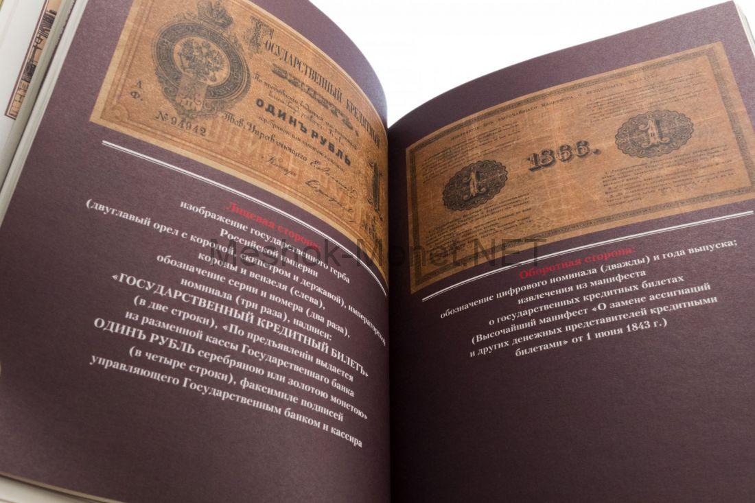 Бумажный рубль в России и в СССР. 1843-1934. Выборочный каталог подписей и факсимиле подписей