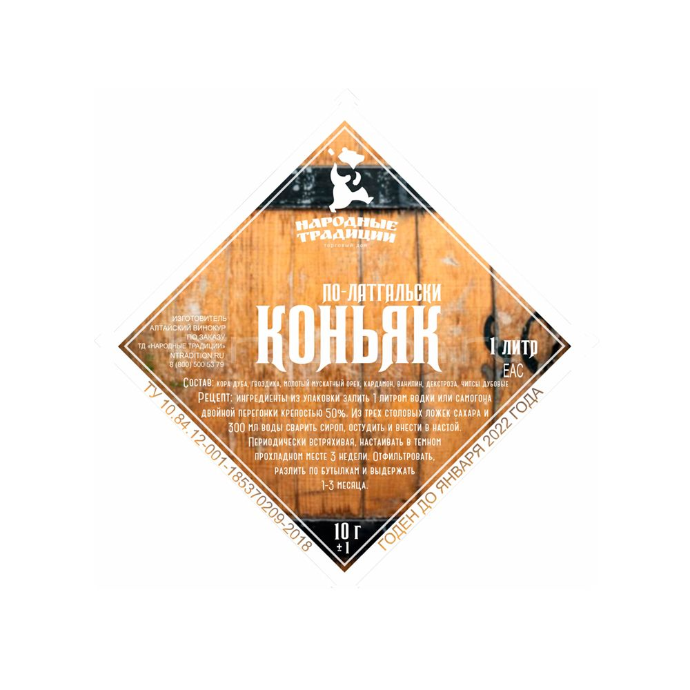 Набор трав и специй Коньяк по-латгальски (настойка)