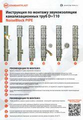 Инструкция к StP Noiseblock Pipe