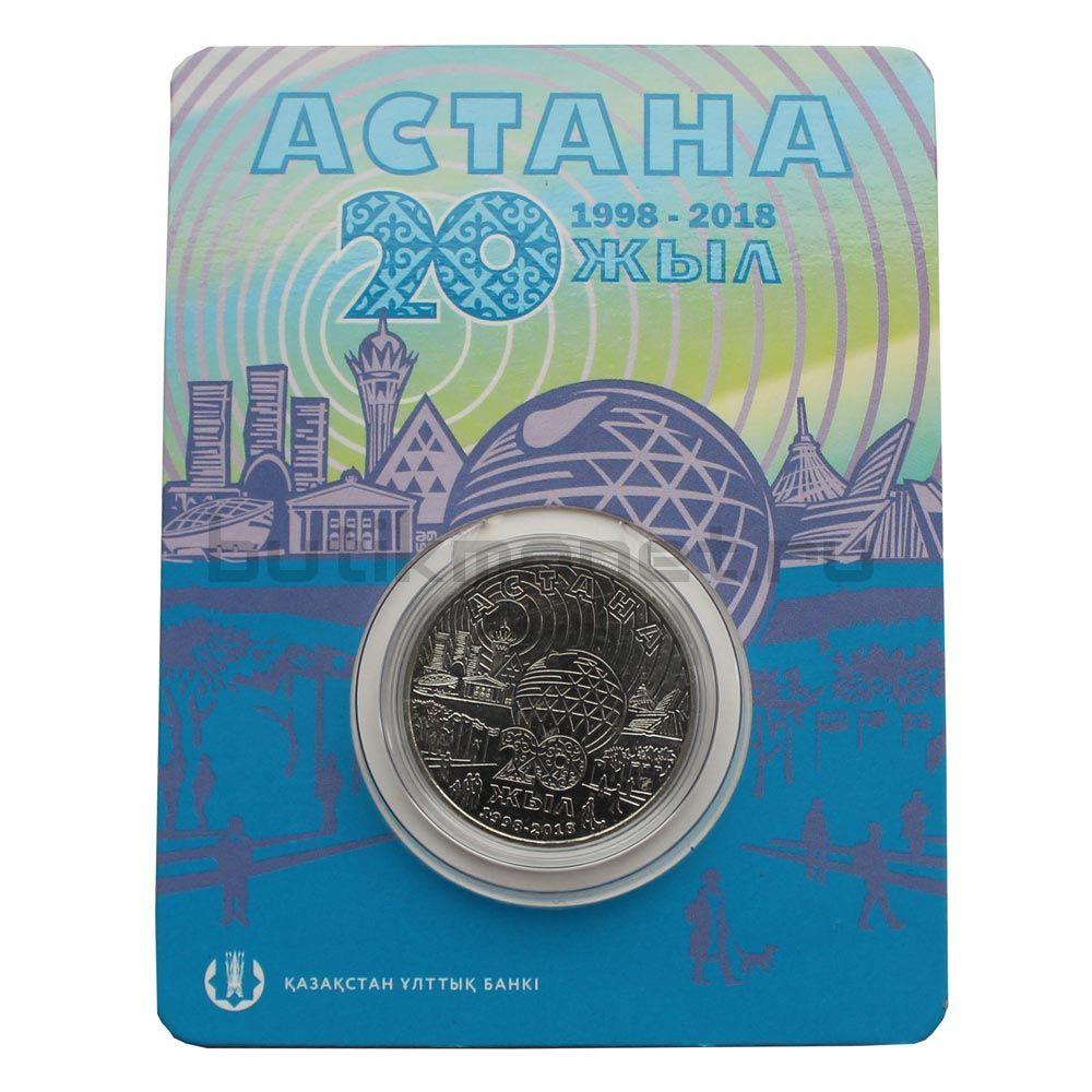 100 тенге 2018 Казахстан 20 лет Астане (В буклете)