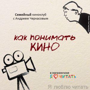 Семейный киноклуб с Андреем Черкасовым: как понимать кино.