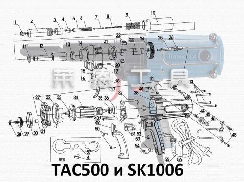5-L40001H01 Толкатель губок TAC500 и SK1006, SK1005