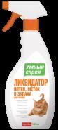 Умный спрей Ликвидатор пятен, меток и запаха для кошек (500 мл)