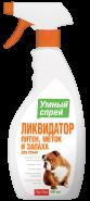 Умный спрей Ликвидатор пятен, меток и запаха для собак (500 мл)
