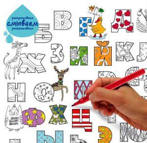 Многоразовая раскраска-коврик «Алфавит» (L)