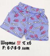 """Шорты для девочек """"SWEET"""" 6-9лет №MD010"""