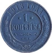 1 КОПЕЙКА 1913 г. СПБ . ОРИГИНАЛ, НИКОЛАЙ 2