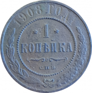 1 КОПЕЙКА 1908 г. СПБ . ОРИГИНАЛ, НИКОЛАЙ 2