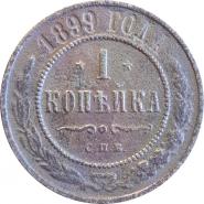 1 КОПЕЙКА 1899 г. СПБ . ОРИГИНАЛ, НИКОЛАЙ 2