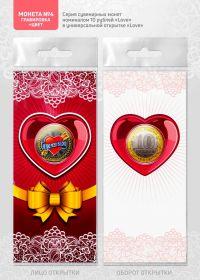 ВАЛЕНТИНКА 10р Сердце №4, цветная, гравировка + ОТКРЫТКА