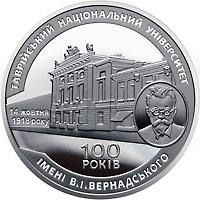 100-летие Таврического национального университета имени В.И.Вернадского 2 гривны Украина 2018