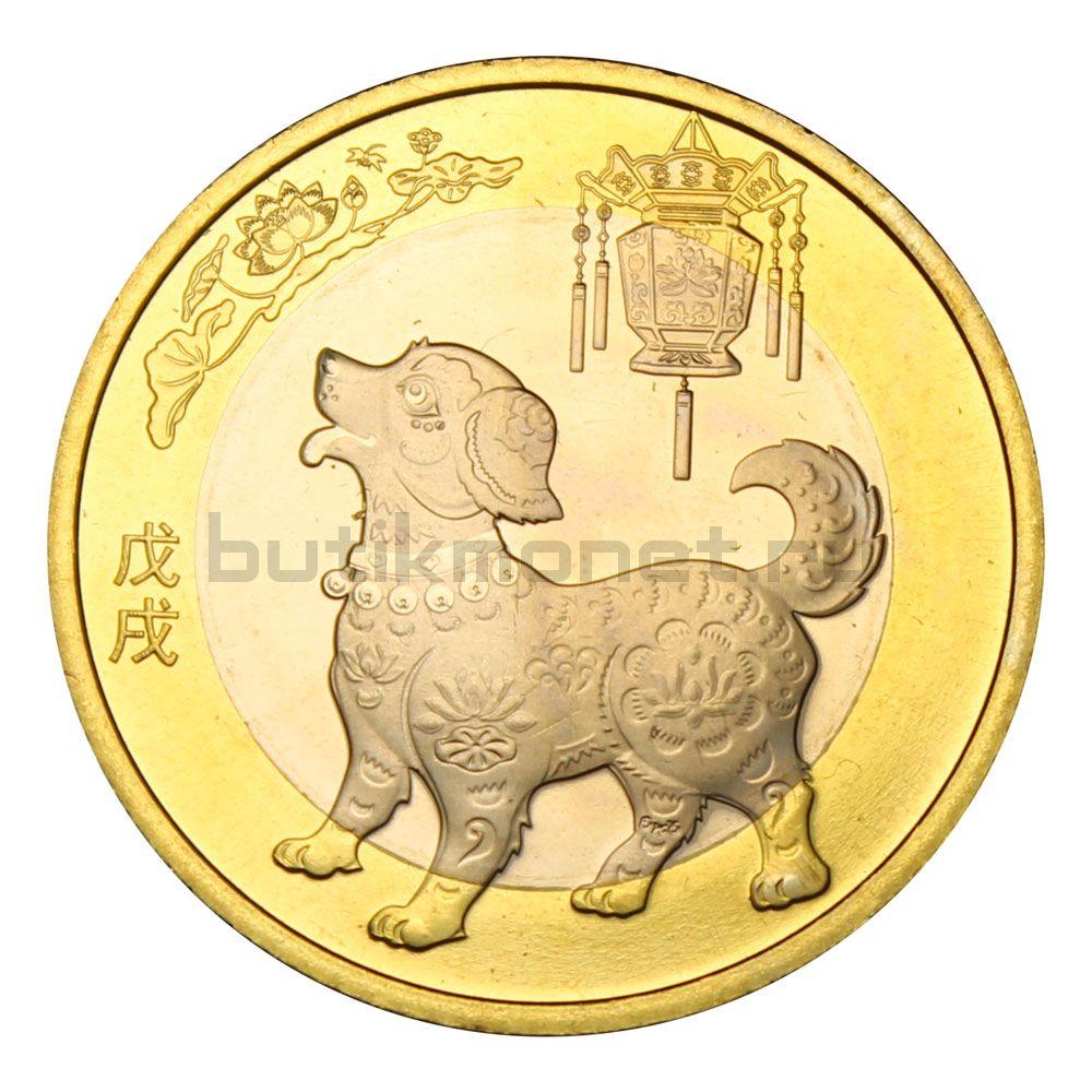 10 юань 2018 Китай Год собаки (Китайский гороскоп)