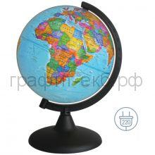 Глобус 25см Глобусный мир политический с подсветкой 10164
