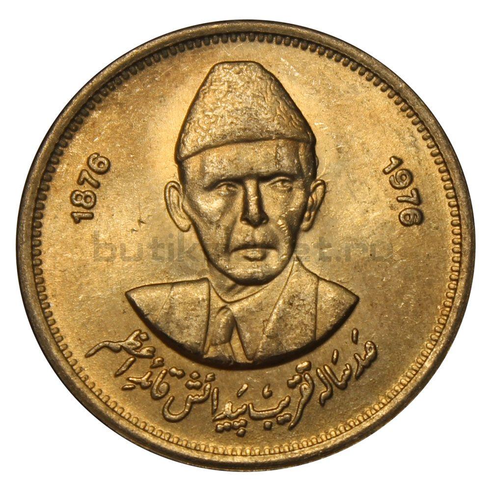 50 пайс 1976 Пакистан 100 лет со дня рождения Мухаммада Али Джинна