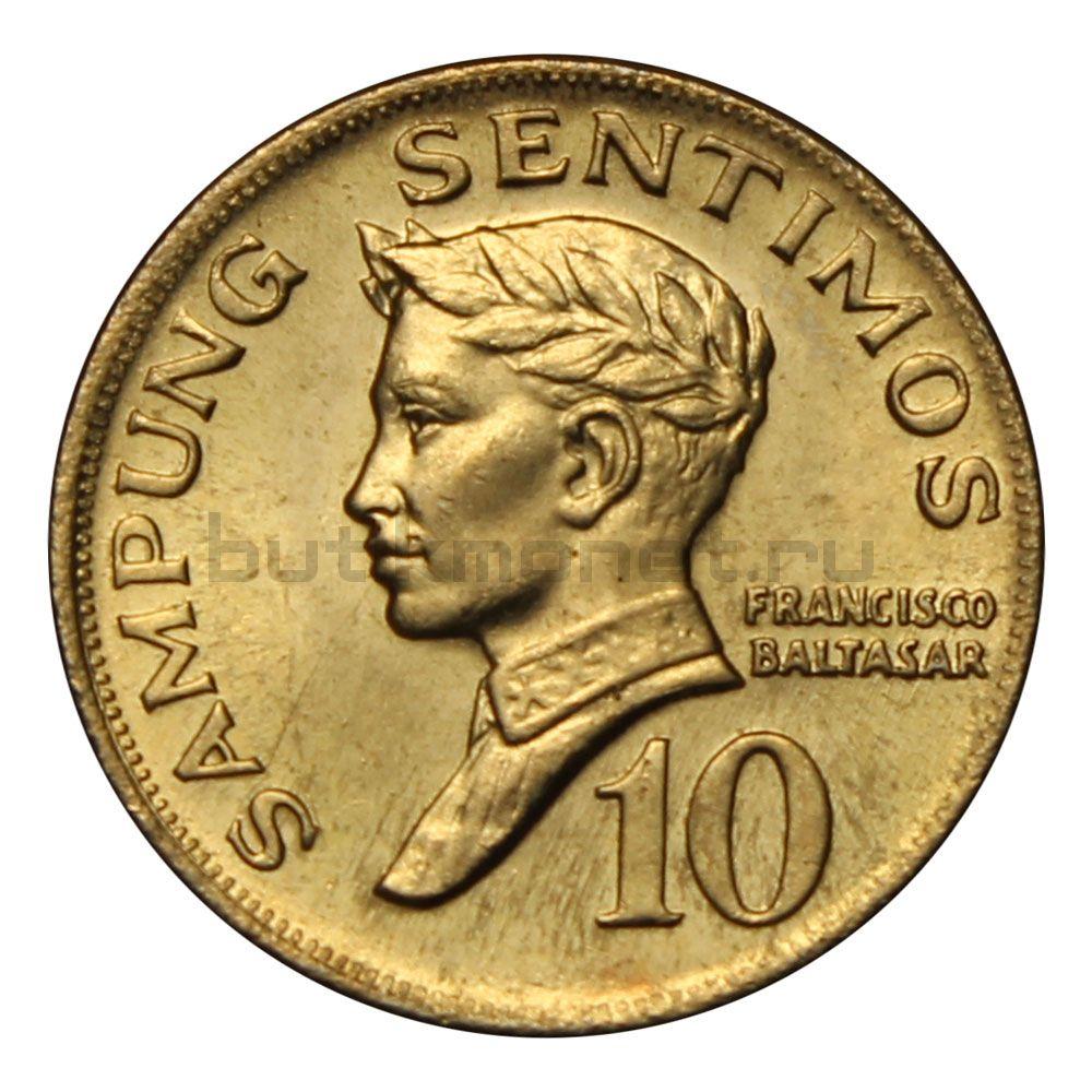 10 сентимо 1967 Филиппины