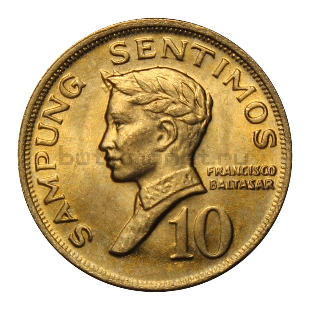 10 сентимо 1968 Филиппины