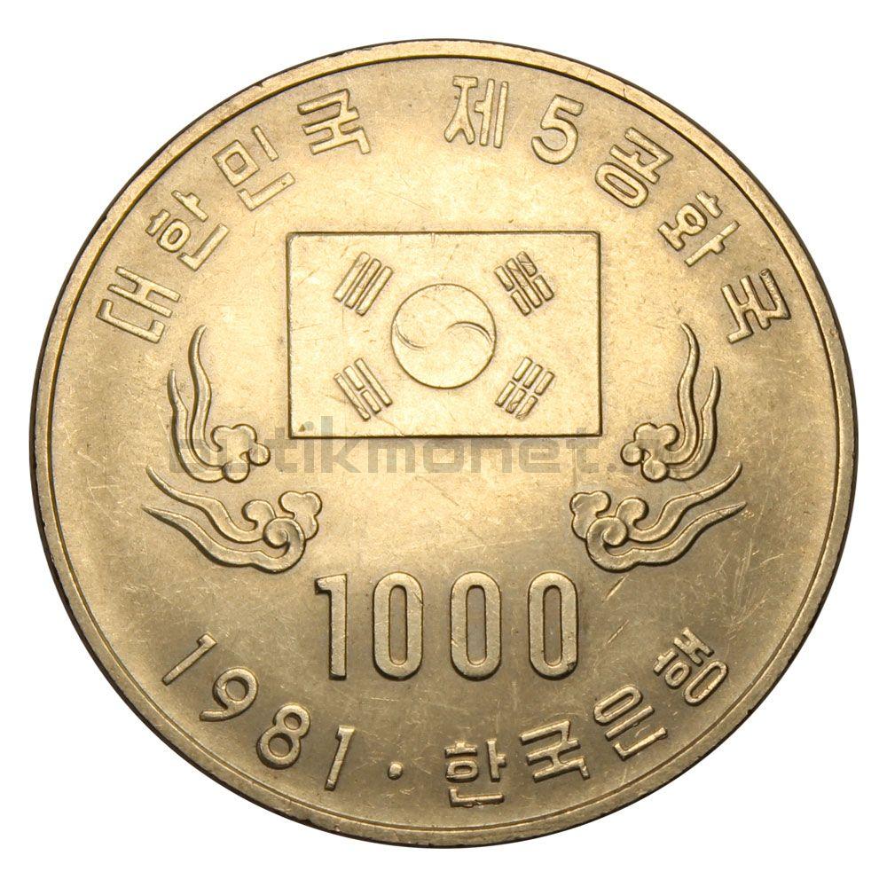 1000 вон 1981 Южная Корея Первая годовщина Пятой республики