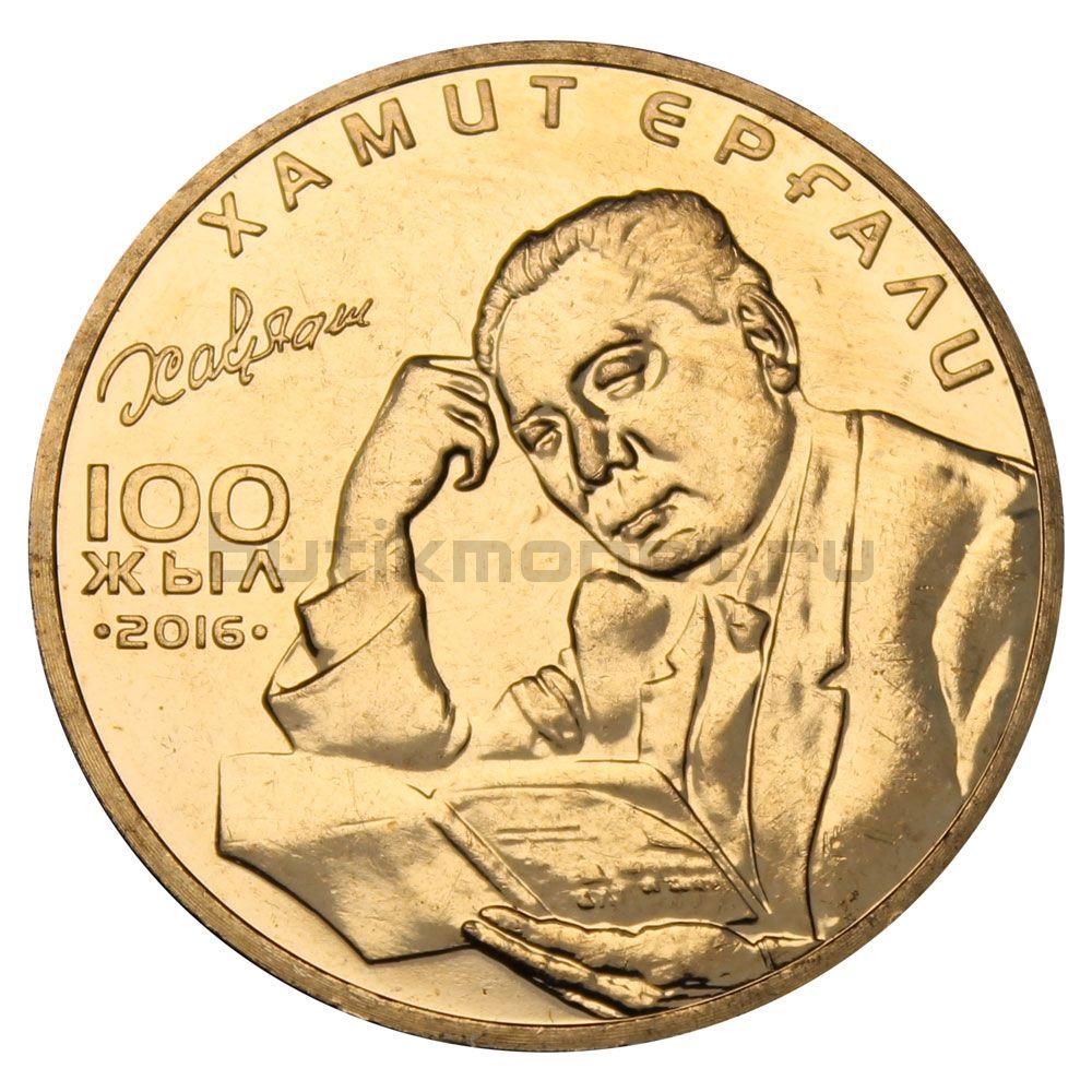 100 тенге 2016 Казахстан 100 лет со дня рождения Хамита Ергалиева
