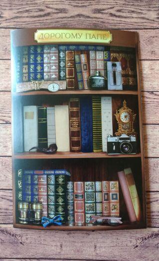 """Открытка """"Дорогому папе"""", библиотека, с тиснением, 12х18"""