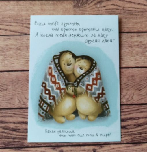 """Мини-открытка """"Держимся за лапы"""", 10,5х7,5 см"""