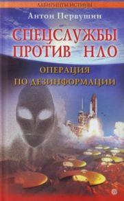 Спецслужбы против НЛО