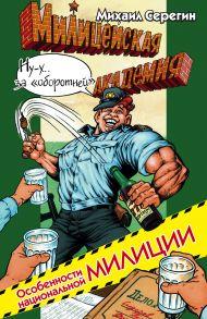 Особенности национальной милиции