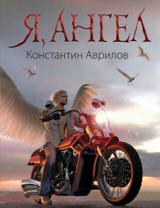 Я, ангел