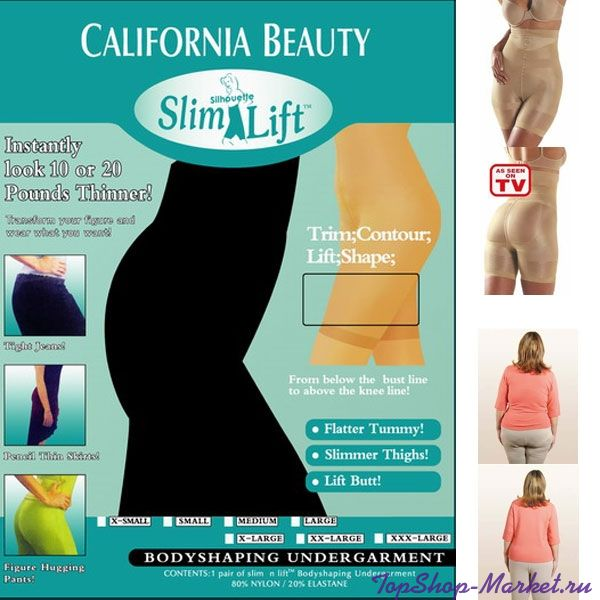 Утягивающие шорты Slim and Lift (Слим энд Лифт), M