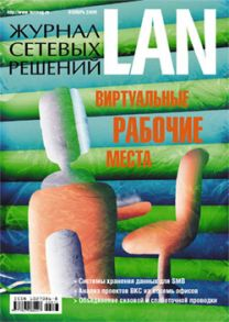 Журнал сетевых решений / LAN №11/2009