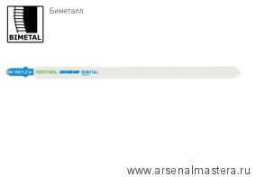 Пильное полотно 5 шт для лобзика Festool  HS 155/1,2 BI/5 204337