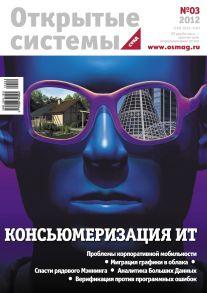 Открытые системы. СУБД №03/2012