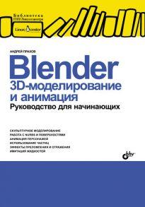 Blender: 3D-моделирование и анимация. Руководство для начинающих