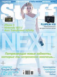 Журнал Stuff №06/2012