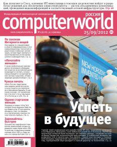 Журнал Computerworld Россия №23/2012