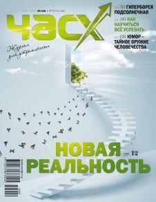 Час X. Журнал для устремленных. №2/2012
