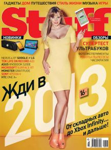 Журнал Stuff №01-02/2013