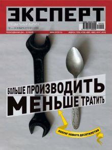 Эксперт №02/2010