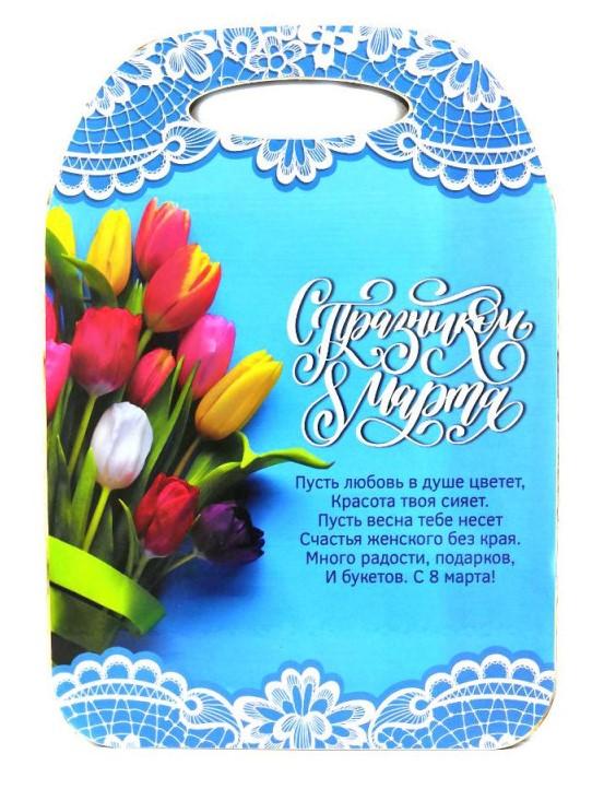 Сувенирная Разделочная Доска 8 Марта, Голубой С Поздравлением