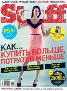 Журнал Stuff №04/2013