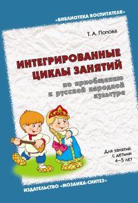 Интегрированные циклы занятий по приобщению к русской народной культуре. Для занятий с детьми 4-5 лет