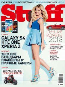 Журнал Stuff №07-08/2013