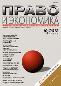 Право и экономика №10/2012
