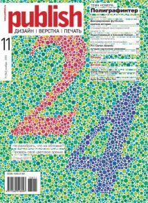 Журнал Publish №11/2013