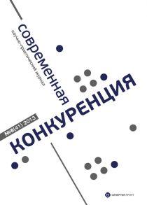 Современная конкуренция №5 (41) 2013