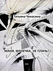 Маня, Манечка, не плачь!